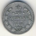 Александр II (1855—1881), 20 копеек (1868 г.)