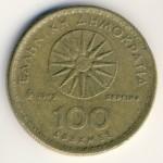 Греция, 100 драхм (1990–1998 г.)