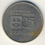 Португалия, 25 эскудо (1985 г.)