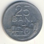 Румыния, 25 бани (1966 г.)