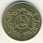 Yemen, Arab Republic, 10 fils, 1974–1980