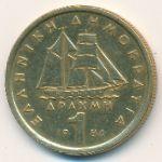 Греция, 1 драхма (1976–1984 г.)