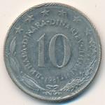 Югославия, 10 динаров (1977–1981 г.)