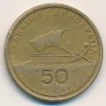 Греция, 50 драхм (1988 г.)