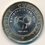 Турция, 1 лира (2012 г.)