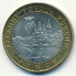 Россия, 10 рублей (2004 г.)