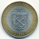 Россия, 10 рублей (2005 г.)