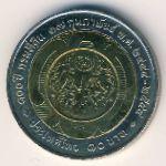 Таиланд, 10 бат (2001 г.)