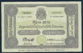 Таиланд, 100 бат (2002 г.)