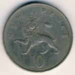 Великобритания, 10 новых пенсов (1968–1970 г.)
