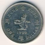 Гонконг, 1 доллар (1979–1980 г.)