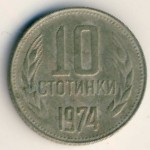 Болгария, 10 стотинок (1974–1990 г.)