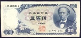 Япония, 500 иен (1969 г.)