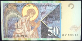 Македония, 50 денар (2007 г.)