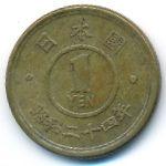 Япония, 1 иена (1948–1950 г.)