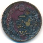 Япония, 1 сен (1874–1877 г.)