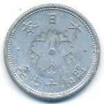Япония, 10 сен (1941–1942 г.)