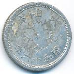 Япония, 10 сен (1940–1941 г.)