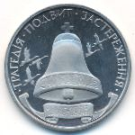 Украина, 200000 карбованцев (1996 г.)