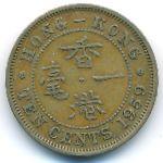 Гонконг, 10 центов (1955–1968 г.)