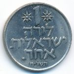 Израиль, 1 лира (1968–1979 г.)