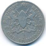 Кения, 1 шиллинг (1969–1978 г.)