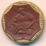 Саксония., 10 марок (1920 г.)