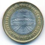 Индия, 10 рупий (2012 г.)