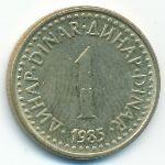 Югославия, 1 динар (1982–1986 г.)
