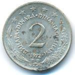 Югославия, 2 динара (1972–1980 г.)