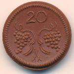 Мюнстерберг., 20 пфеннигов (1921 г.)