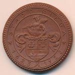 Риза., Медаль (1923 г.)