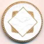 Берлин., Медаль (1921 г.)