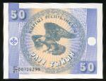 Кыргызстан, 50 тыйын (1993 г.)