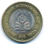 Индия, 10 рупий (2015 г.)