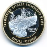 Russian Arctic Territories, 250 roubles, 2015