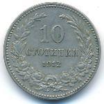 Болгария, 10 стотинок (1906–1913 г.)