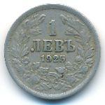 Болгария, 1 лев (1925 г.)
