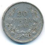 Болгария, 20 левов (1940 г.)