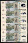 Россия, Набор банкнот (1997 г.)