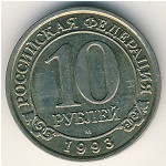 Svalbard, 10 roubles, 1993