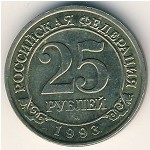 Svalbard, 25 roubles, 1993
