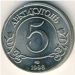 Svalbard, 5 roubles, 1998