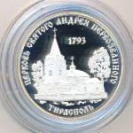 Приднестровье, 100 рублей (2012 г.)