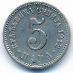 Сербия, 5 пар (1912 г.)