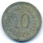 Сербия, 10 пар (1912 г.)