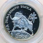 Приднестровье, 100 рублей (2009 г.)