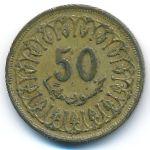 Тунис, 50 миллим (1960–2009 г.)