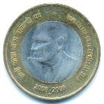Индия, 10 рупий (2009 г.)
