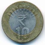 Индия, 10 рупий (2011–2015 г.)